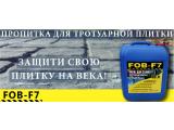 Фото 1 Защитное средство (пропитка) для плитки, кирпича, камня и бетона 336464