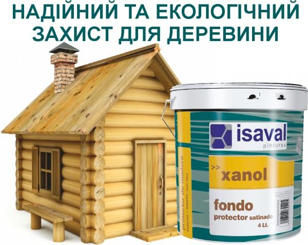 Деревозащитный пропитывающий грунт КСАНОЛ ФОНДО 4л до 60 м2