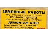 Фото 1 Землянные в ручную и спецтехникой Копка ям траншей котлован Одеса 341056