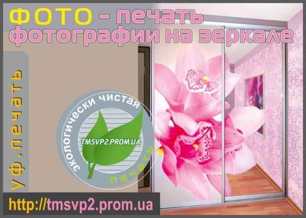 Фото 2 Зеркало с рисунком 342197