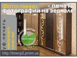 Фото 3 Зеркало с рисунком 342197