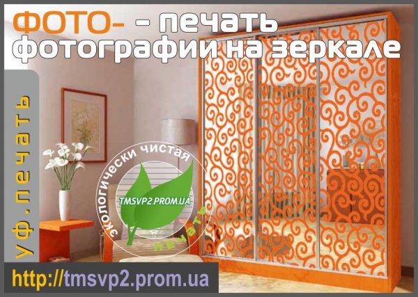 Фото 1 Зеркало с рисунком 342197