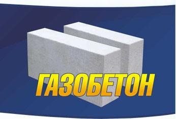 ЖБИ (фундаментные блоки, плиты перекрытия, перемички)
