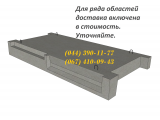 Фото  1 ЖБИ площадки 2ЛП25.18-4к, большой выбор ЖБИ. Доставка в любую точку Украины. 1940789