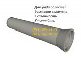 Фото  1 Жби трубы ТН 100-2, большой выбор ЖБИ. Доставка в любую точку Украины. 1941066
