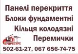 ЖБИ, ЗБВ, в ассортименте, доставка г. Киев, Киевская обл.