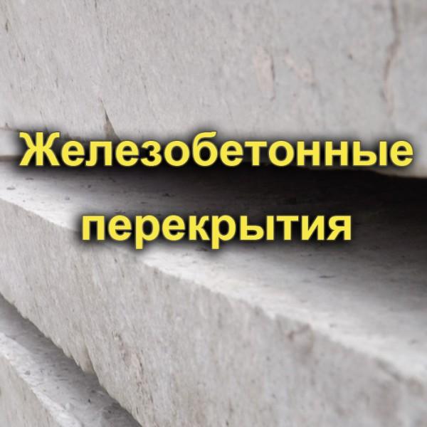 Железобетонные: предварительно напряженные плиты перекрытия производства ХСМ г. Харьков по цене производителя.
