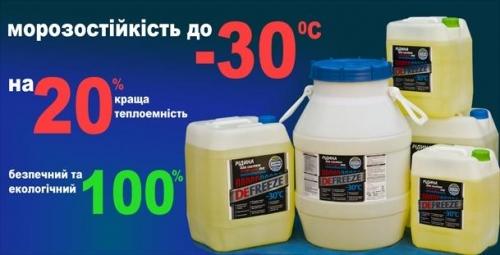 Жидкость для систем отопления Дефриз