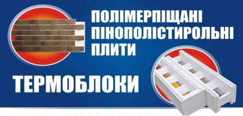 ЖитомирФасадПлюс