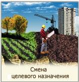 Зміна цільового призначення земельної ділянки Смена целевого назначения земельного участка