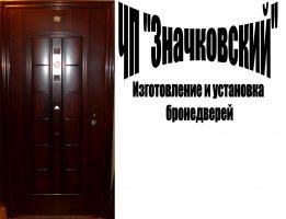Значковский