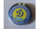 Фото  1 Значок круглая эмблема Ф.К. Динамо Киев 1927 две звезды 1878972