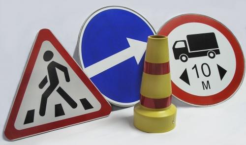 Знаки дорожные и парковочные