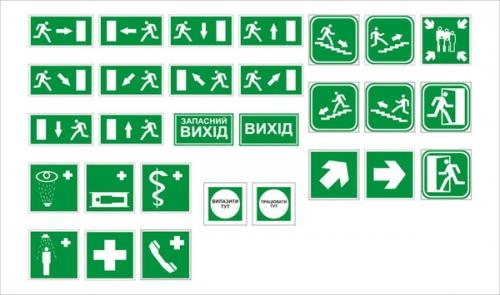 Знаки эвакуационные по Охране Труда