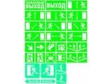 Фото  1 Знаки з евакуації світловідбиваючі 2398331