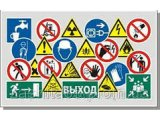 Фото  1 Знаки таблички по охране труда 2150284