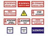 Фото  1 Знаки Таблички з електробезпеки Пластик 3 мм ламінат 2321450