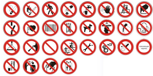 Знаки запрещающие по Охране Труда