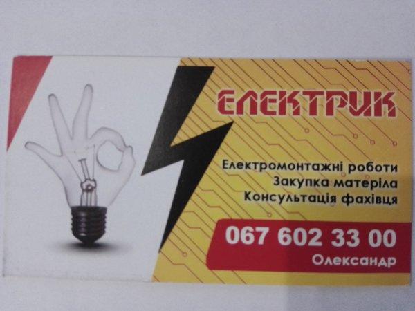 Фото 1 Виконання електромонтажних робіт в Києві і області 340855