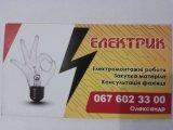 Фото 1 Выполнение электромонтажных работ в Киеве и области 340855