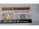 Фото 2 Виконання електромонтажних робіт в Києві і області 340855