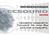 Фото  1 Звукоизоляционная мембрана Tecsound 50 2246099